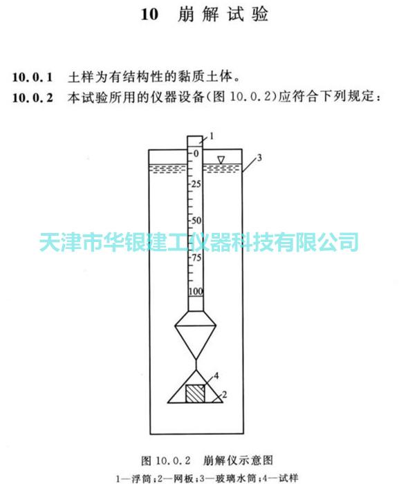 土壤濕化試驗儀-土壤崩解試驗儀