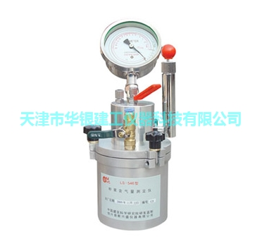 LS-546型砂漿含氣量測定儀